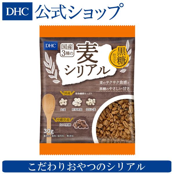 麦のサクサク食感&黒糖のやさしい甘さがおいしい◎ こだわりおやつのシリアル 【店内P最大46倍以上300pt開催】麦のサクサク食感&黒糖のやさしい甘さがおいしい◎ 【DHC直販】DHC国産3種の麦シリアル 黒糖仕立て|dhc おやつ ディーエイチシー 食品 食物繊維 黒糖 おかし シリアル 麦 トッピング 食べ物 健康 ヘルシー 間食 健康食品 小腹 胚芽押麦 丸麦