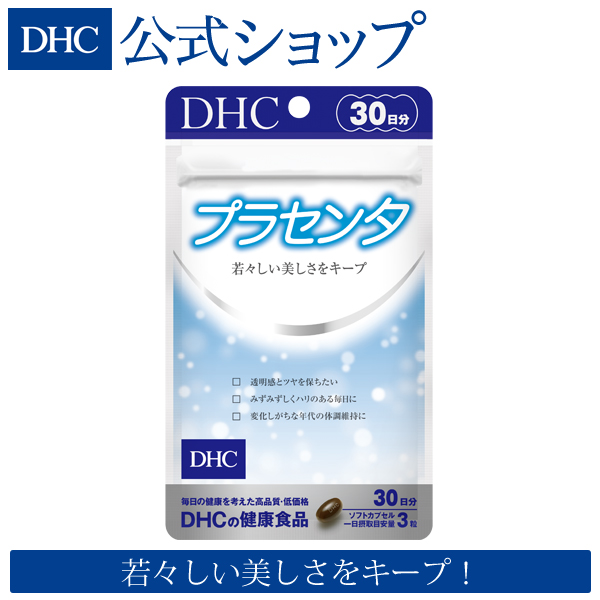 当店一番人気 若々しい美しさをキープ プラセンタに美容ビタミンをプラス 店内P最大14倍以上300pt開催 DHC直販サプリメント 国産プラセンタエキスに ビタミンのトコトリエノールとビタミンB2 アミノ酸 脂肪酸 糖質 ビタミン 記念日 ミネラル 酵素 サポート 健康食品 30日分 FGF dhc プラセンタ サプリ ディーエイチシー EGF 女性 サプリメント 美容