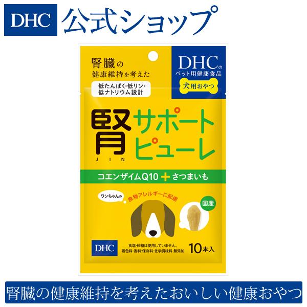 国産紅あずま 日本 コエンザイムQ10 腎臓の健康維持を考えたおいしい健康おやつ 店内P最大15倍以上300pt開催 保証 DHC直販 dhc 犬用 腎サポートピューレ ディーエイチシー 国産