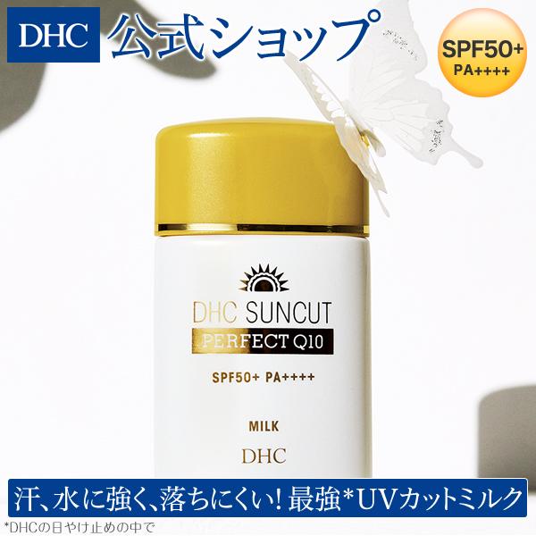 汗 水 こすれに強く 落ちにくい 強力UVカットミルク 店内P最大14倍以上300pt開催 DHC直販 UVカット こすれに強いトリプルプルーフ DHCサンカットQ10パーフェクトミルク DHC 化粧品 顔 日焼けどめ well UV ディーエイチシー 日焼け止 日焼け止め ウォータープルーフ 今だけ限定15%OFFクーポン発行中 化粧下地 日やけ止め 美品 スキンケア