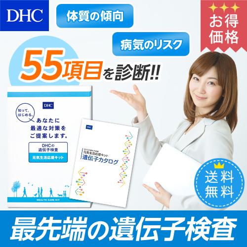 【最大P15倍以上&400pt開催】 将来の健康を考えている方に!遺伝子レベルで病気のリスクを調べます 【お買い得】【DHC直販】【送料無料】 DHCの遺伝子検査 元気生活応援キット | dhc ディーエイチシー 遺伝子検査キット 遺伝子検査 遺伝子 健康 dna 検査 キット 検査キット