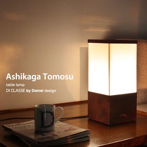 【メーカー直営店】アシカガ トモス テーブルランプ -Ashikaga Tomosu table lamp-デザイン照明のDI CLASSE(ディクラッセ)【テーブルライト】【10P27May16】