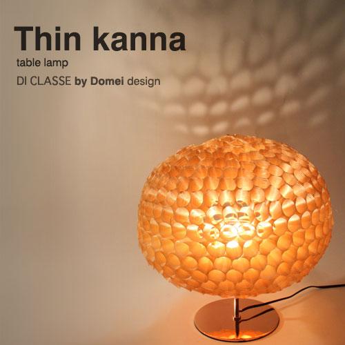 【メーカー直営店】【送料無料】シンカンナ テーブルランプ -Thin kanna table lamp-デザイン照明器具のDI CLASSE(ディクラッセ)【10P11Apr15】