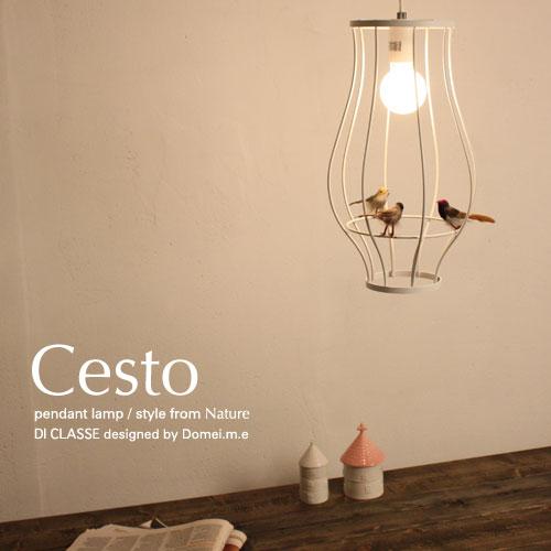 【メーカー直営店】【LED対応 ペンダントライト】チェスト ペンダントランプ -Cesto pendant lamp-デザイン照明のDI CLASSE(ディクラッセ)【10P27May16】