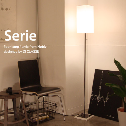【メーカー直営店】【LED対応 フロアライト】セリエ フロアランプ -Serie floor lamp-デザイン照明器具のDI CLASSE(ディクラッセ)【10P27May16】