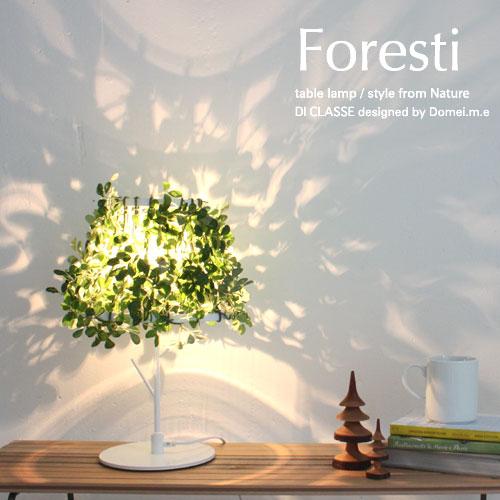 【メーカー直営店】【LED対応 テーブルライト】フォレスティ テーブルランプ -Foresti table lamp-デザイン照明のDI CLASSE(ディクラッセ) 【10P27May16】