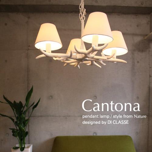 【メーカー直営店】【送料無料】【あす楽対応】カントナ ペンダントランプ Cantona pendant lampデザイン照明器具のDI CLASSE(ディクラッセ) 【10P27May16】
