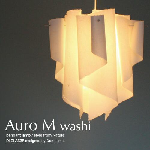 【メーカー直営店】【LED対応 ペンダントライト】アウロ M 和紙 ペンダントランプ - Auro M washi pentant lamp -デザイン照明器具のDI CLASSE(ディクラッセ)【10P27May16】