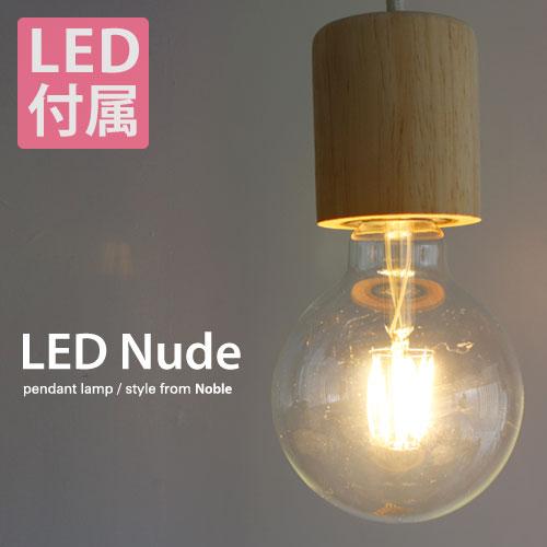 LED ヌード ペンダントランプ | メーカー直営店 LED付属 60W相当の明るさ 木 裸電球 小さめ ナチュラル モダン ミニマル シンプル 北欧 カフェ風 ワンルーム リビング 居間 ダイニング 食卓 キッチン カウンター おしゃれ ゴムの木 一人暮らし LED Nude ディクラッセ