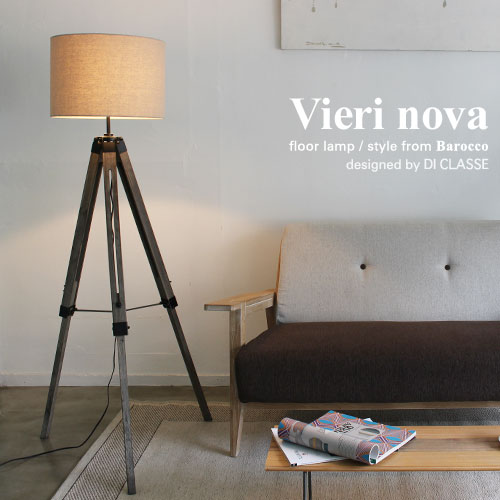 【メーカー直営店】【LED対応 フロアライト】ビエリ ノバ フロアランプ -Vieri nova floor lamp-デザイン照明のDI CLASSE(ディクラッセ)【10P27May16】