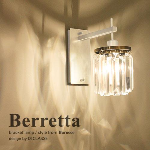 【NEW】【メーカー直営店】【LED対応 壁付けライト】ベレッタ ブラケットライト Berretta bracket lampデザイン照明器具のDI CLASSE(ディクラッセ) 【10P27May16】