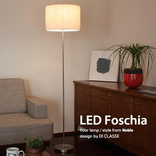 【LED電球付属】【メーカー直営店】LED フォスキア フロアランプ -LED Foschia floor lamp-デザイン照明のDI CLASSE(ディクラッセ)【10P27May16】