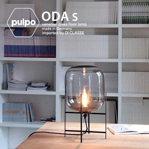 ODA S フロアランプ   LED対応 高さ45cm フロアライト 床置き ヴェネチアンガラス 給水塔 モダン バルーン 風船 オーディーエー モダンデザイン ブルックリン ミッドセンチュリー デザイン照明 フロアライト 父の日 間接照明 Pulpo ドイツ ディクラッセ