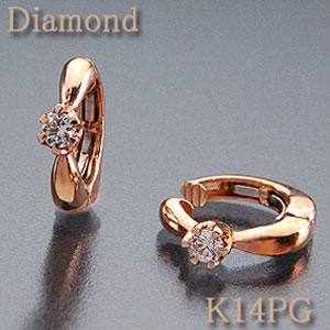 イヤリング ピアリング 正規品 ダイヤモンド0.10ct K14PG(ピンクゴールド)待望のピンクゴールドタイプが仲間入り♪母の日/プレゼント/k14/14金 【送料無料】