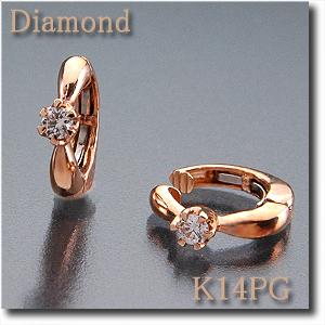 イヤリング ピアリング ダイヤモンド0.10ct K14PG(ピンクゴールド)待望のピンクゴールドタイプが仲間入り♪母の日/プレゼント/k14/14金 【送料無料】 10P23Apr16 10P03Dec16