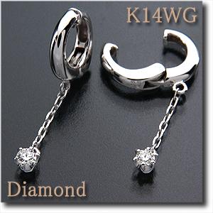 耳の痛くないイヤリング【ピアリング】ダイヤモンド 0.10ct K14WG(ホワイトゴールド) 1粒ダイヤ6点留め& チェーンゆらゆら揺れるタイプ k14/14金【送料無料】 10P03Dec16
