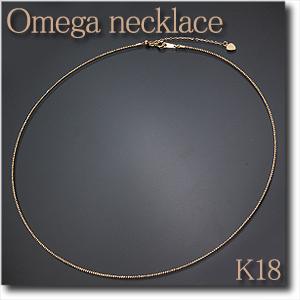 オメガネックレス 0.9mm幅/45cm K18(ゴールド) スライド機能付き gold/k18/18金【送料無料】 10P03Dec16