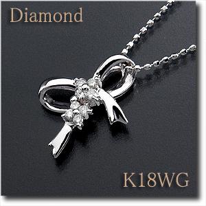 ペンダントネックレス ダイヤモンド 0.10ctK18WG(ホワイトゴールド)/k18/18金リボンモチーフ(りぼん) ダイヤのお花をちりばめた素敵なりぼん【送料無料】 10P03Dec16