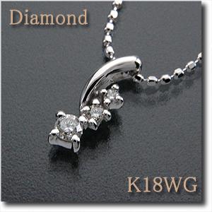 ペンダントネックレス ダイヤモンド0.07ct K18WG(ホワイトゴールド)(プチネックレス)小さくてシンプルな本格ダイヤスリーストーン【送料無料】 10P03Dec16
