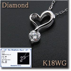 【カード鑑別】 ペンダントネックレス ダイヤモンド 約0.10ct K18WG(ホワイトゴールド) SIクラス Hカラー ハートモチーフ 【送料無料】 10P03Dec16