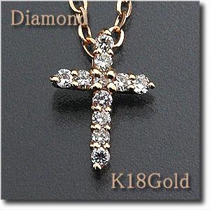 ダイヤモンド ペンダントネックレス クロスモチーフ K18(ゴールド)/gold/k18/18金【十字架】【送料無料】 10P03Dec16