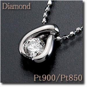 ペンダントネックレスダイヤモンド 約0.20ct Pt900/Pt850 (プラチナ)(プチネックレス) 10P03Dec16