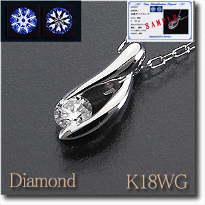 【カード鑑別付】 ペンダントネックレス ダイヤモンド 約0.07ct K18WG(ホワイトゴールド) SI-2up Gカラー ハート&キューピット(H&C)  10P03Dec16
