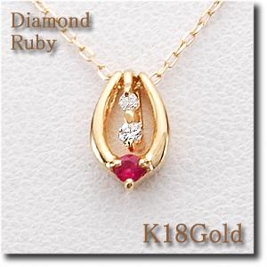 馬蹄 3WAYペンダントネックレス 【スリムタイプ】 ダイヤモンド&ルビー K18Gold(ゴールド) アズキチェーン(アジャスター管付) gold/k18/18金【馬てい】【7月誕生石】【送料無料】 10P03Dec16