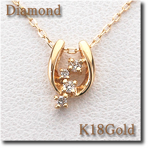 こだわりのデザイン! 馬蹄モチーフペンダントネックレス ダイヤモンド K18Gold(ゴールド) アズキチェーン(アジャスター管付) 【馬てい】【ネックレス】【送料無料】k18/18金 10P19Dec15 10P03Dec16