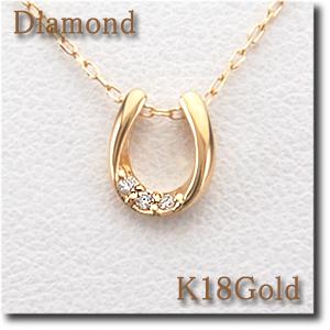 こだわりのデザイン! 馬蹄モチーフペンダントネックレス ダイヤモンドK18Gold(ゴールド)/gold/k18/18金 アズキチェーン(アジャスター管付) 【送料無料】【馬てい】【配送日指定可能】 10P11Mar16 10P03Dec16