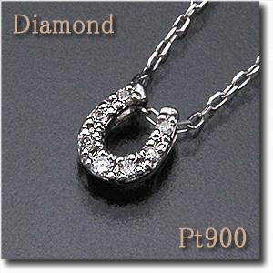 馬蹄モチーフ ペンダントネックレス  ダイヤモンド 0.04ct Pt900/850(プラチナ)/PT/pt【馬てい】【送料無料】 10P03Dec16