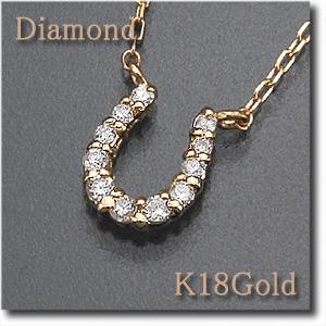 馬蹄モチーフ ペンダントネックレス ダイヤモンド 0.08ct K18Gold(ゴールド) 【馬てい】gold/k18/18金【送料無料】P23Jan16 10P03Dec16
