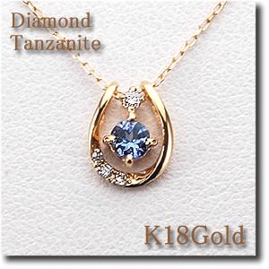 馬蹄 3WAYペンダントネックレス ダイヤモンド&タンザナイトK18Gold(ゴールド) k18/18金 アズキチェーン(アジャスター管付) 【馬てい】【12月誕生石】【送料無料】 10P03Dec16