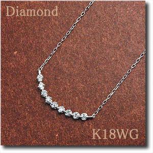 ダイヤモンド ラインネックレス【9石】 緩やかなラインが美しいペンダントネックレス K18WG(ホワイトゴールド/k18) ダイヤモンド 約0.06ct 【送料無料】【18金 ネックレス】 10P05Dec15 10P03Dec16