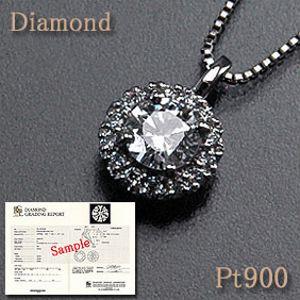 【鑑定書付】ダイヤモンドネックレス 0.20ctUP SI-2 Gカラー GOOD (メレダイヤモンド 合計約0.05ct[サークルタイプ]) Pt900/Pt850(プラチナ) 長さ調節自在!ベネチアンαチェーン 【送料無料】 10P03Dec16