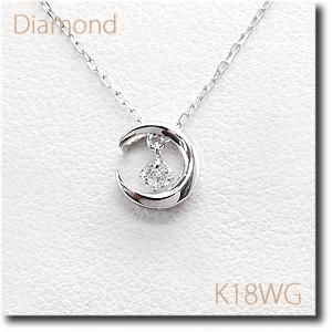 ダイヤモンド ペンダントネックレス 【ムーン】ダイヤモンドが揺れる♪ ダイヤモンド 約0.05ct K18WG(ホワイトゴールド) アズキチェーン(アジャスター管付) 【送料無料】【三日月】【18金 ネックレス】 10P03Dec16
