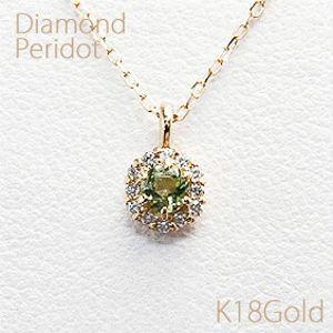 つやつやのカラーストーンを ダイヤモンドで囲んだ華やかな カラーストーン&ダイヤネックレス ペリドット/ダイヤモンド 合計約0.06ct K18Gold(ゴールド) アズキチェーン(アジャスター管付) 【送料無料】【8月誕生石】【18金 ネックレス】