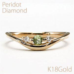 ゆるやかなV字のカーブを描いた カラーストーン&サイドダイヤモンドリング 【ペリドット】/ダイヤモンド0.04ct K18Gold(ゴールド) 【送料無料】【8月誕生石】【gold/k18/18金】 10P03Dec16