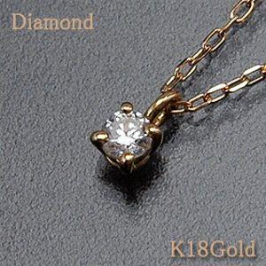 ダイヤモンド プチペンダントネックレス 4点留め【シンプル1粒石】 ダイヤモンド 約0.05ct K18Gold(ゴールド) ポストスライドチェーン(0.7mm/45cmαチェーン) 【送料無料】【18金 ネックレス】