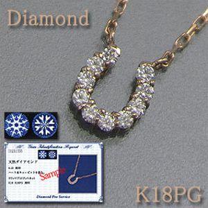 【鑑別カード/スコープ付】 馬蹄 ペンダントネックレス ダイヤモンド 約0.10ct K18PG(ピンクゴールド) ハート&キューピット(H&C) 【送料無料】【ペンダント】【18金/k18/pg】