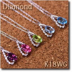 ティアドロップモチーフ ペンダントネックレス  カラーストーン全5種類 ダイヤモンド K18WG(ホワイトゴールド) カラーストーン/ダイヤ/しずく k18/18金 10P03Dec16