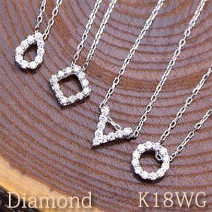 丸・三角・四角・雫型モチーフ 全4種類ダイヤモンドネックレスが登場 シンプルで上品な大人のデコルテを演出 本格K18WGダイヤモンド使用 記号モチーフ/ダイヤ ネックレス 【送料無料】