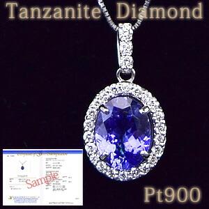 【鑑別書付き】タンザナイト&ダイヤモンドネックレス タンザナイト 1.0ctUP ダイヤモンド 0.1ctUP Pt900(プラチナ) アンティーク ヴィクトリアン まるで中世の貴婦を思わせるデザイン