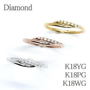 ダイヤモンド デザインリング ・K18WG(ホワイトゴールド) ・K18PG(ピンクゴールド) ・K18YG(イエローゴールド) ダイヤモンド 約0.05ct 程よいダイヤモンドが手元を華やかに! 【18金 リング】【指輪】【送料無料】