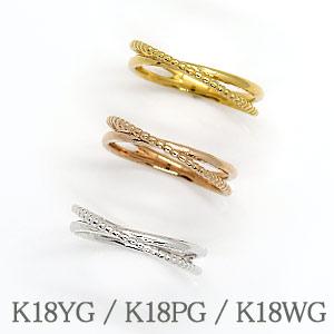 3color クロスリング ・K18WG(ホワイトゴールド) ・K18PG(ピンクゴールド) ・K18YG(イエローゴールド) 流れるようなクロスラインが美しい いろんなシーンで使えるシンプルデザイン! 【18金 リング】【指輪】【送料無料】
