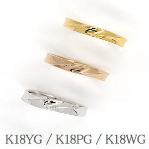3color ウエーブリング ・K18WG(ホワイトゴールド) ・K18PG(ピンクゴールド) ・K18YG(イエローゴールド) 立体的な曲線が美しさを演出! いろんなシーンで使えるシンプルデザイン! 【18金 リング】【波】 【指輪】【送料無料】