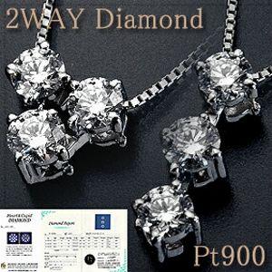 ダイヤモンド 0.6ctUP  スリーストーン VS-2/Dカラー 3EXCELLENTPt900/Pt850(プラチナ) ペンダントネックレス2WAY  最高カットグレード 【鑑定書付】 【送料無料】 10P03Dec16
