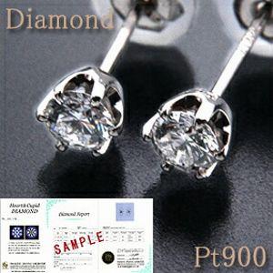 ダイヤモンド 0.30ctUP ピアスSI-2 Dカラー EXCELLENT(エクセレント)H&C 3EX 最高カットグレード トリプルエクセレントPt900(プラチナ)【鑑定書付】【送料無料】 10P03Dec16