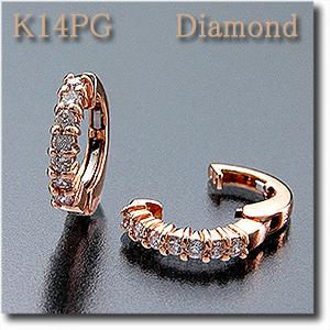 イヤリング ピアリング ダイヤモンド 0.20ct K14PG(ピンクゴールド) ついにダイヤ&ピンクゴールドが登場!k14/14金【送料無料】 10P03Dec16