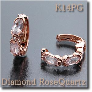 イヤリング ピアリング ローズクオーツ ダイヤモンド 0.02ct K14PG(ピンクゴールド) 上質の天然石使用!柔らかな色合い♪ リバーシブルでもお使いいただけます k14/14金【10月誕生石】 【送料無料】 10P03Dec16